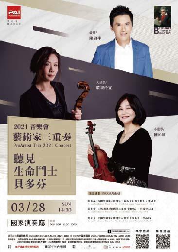 藝術家三重奏2021音樂會-生命鬥士貝多芬鋼琴三重奏