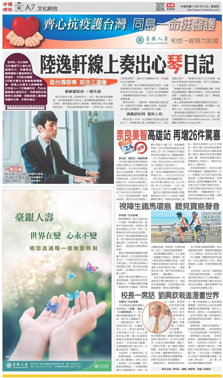 proimages/陸逸軒中時新聞.jpg