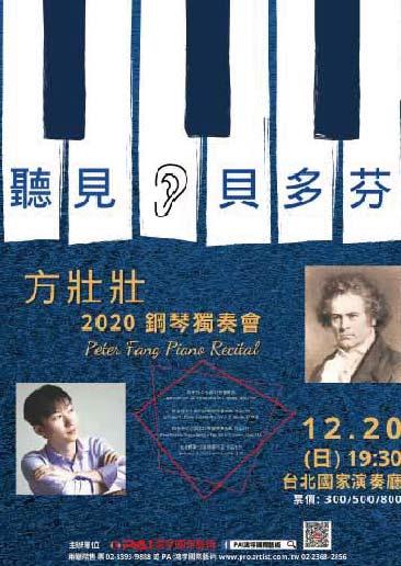 方壯壯2020鋼琴獨奏會