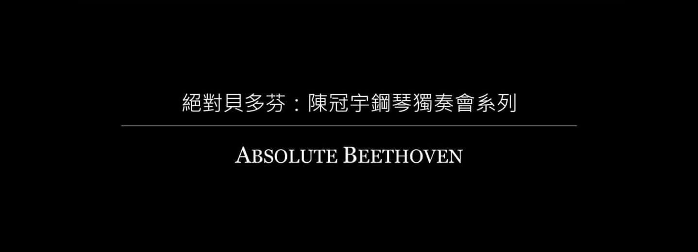 絕對貝多芬:陳冠宇2020鋼琴獨奏會系列