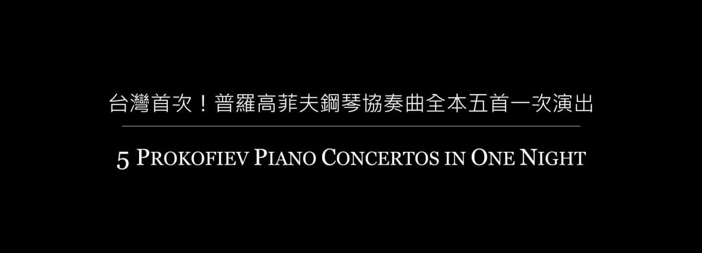 台灣首次!普羅高菲夫鋼琴協奏曲全本五首一次演出